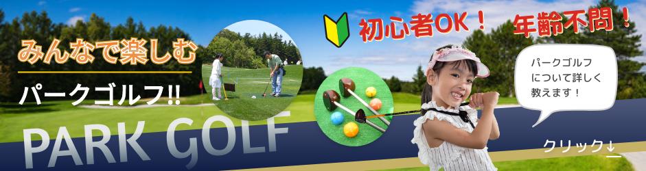 みんなで楽しむパークゴルフ